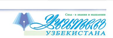 Газета Учитель Узбекистана